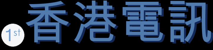 .香港電訊